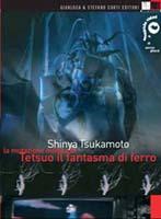 shinya_tsukamoto-dvd